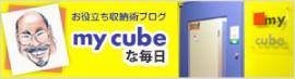 my cubeな毎日